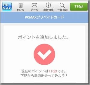 PCMAXのプリペイドカードによる入金の完了