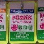 PCMAXのプリペイドカードの使い方