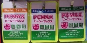 PCMAXのプリペイドカード販売所