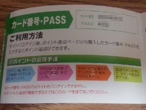 PCMAXのプリペイドカード番号