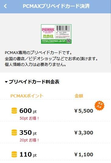 PCMAXのプリペイドカード決済