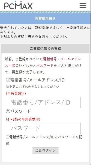 PCMAXの再登録