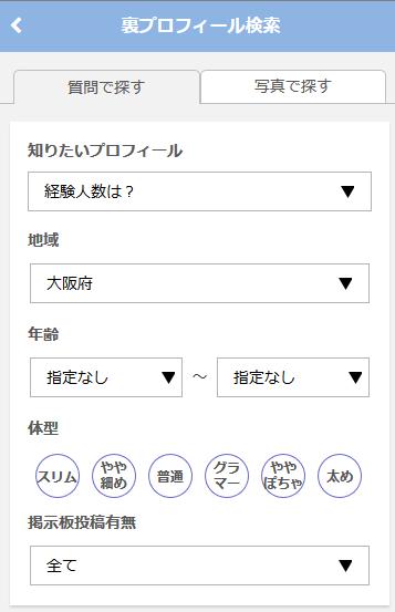 PCMAXの処女検索