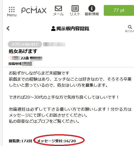 PCMAXの処女の募集