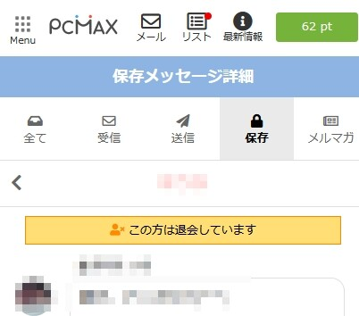 PCMAXを退会した女性