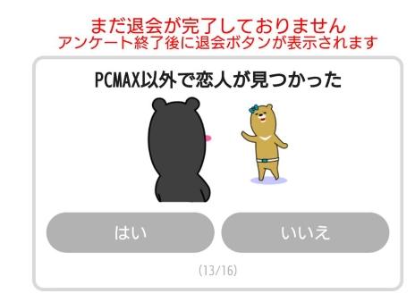 PCMAXの退会のアンケート