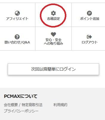 PCMAXの退会の手順