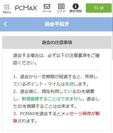 PCMAXの退会の注意事項