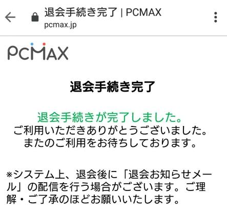 PCMAXの退会手続きの完了