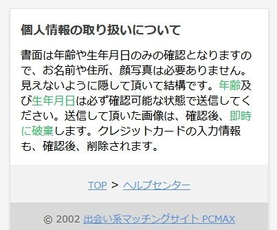 PCMAXの個人情報の破棄の規約