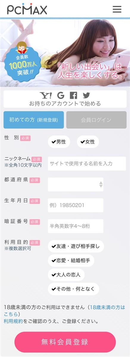 PCMAXの登録ページ