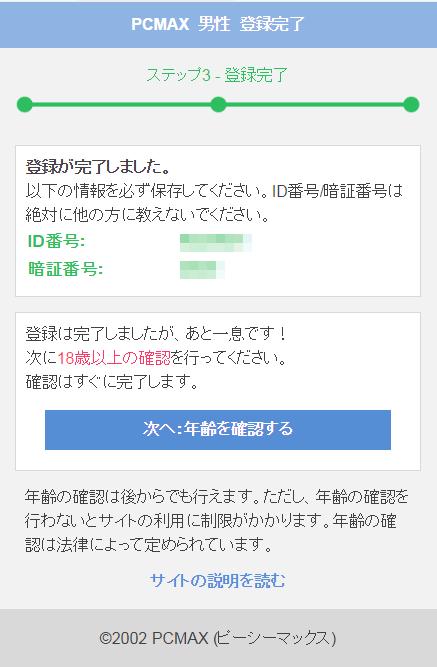 PCMAXの登録完了ページ