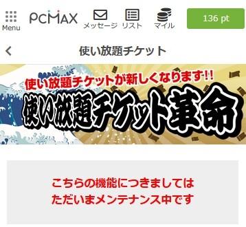 PCMAXの近い放題チケットのメンテナンス中