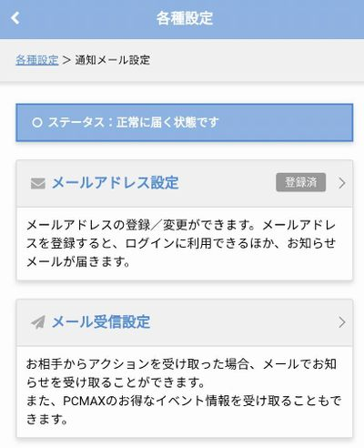 PCMAXの通知メール設定