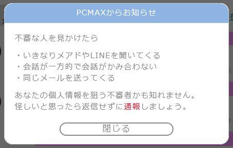 PCMAXの不審なメールについての警告