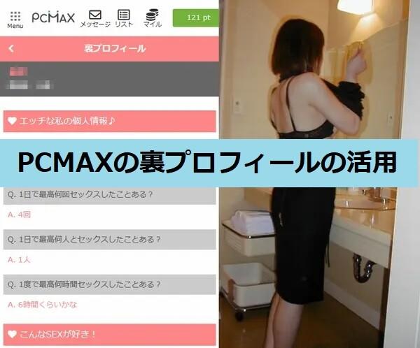 PCMAXの裏プロフィール