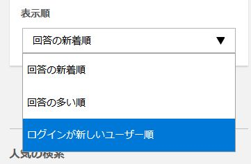 PCMAXの裏プロフィールの表示順