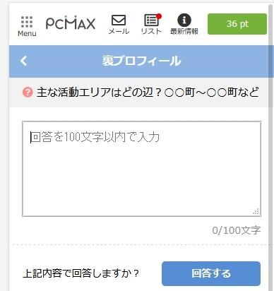 PCMAXの裏プロフィールの削除