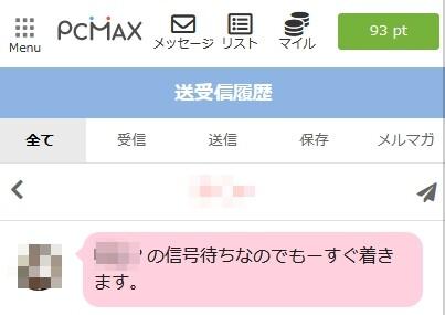 PCMAXの割り切りのメール