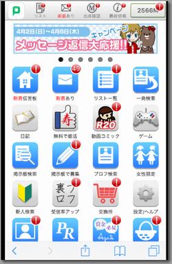 PCMAXのウェブ版の画面