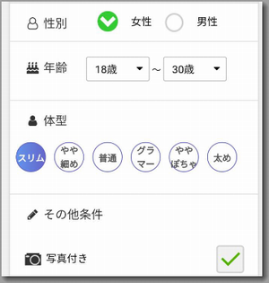 PCMAXの条件検索