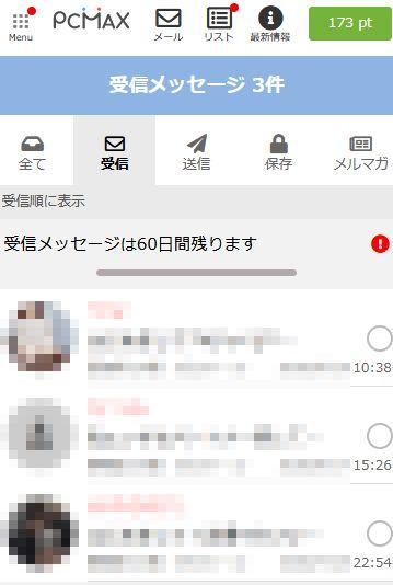 PCMAXの受信メール