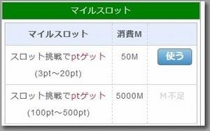 PCMAXのマイル変換