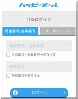 ハッピーメールの再登録