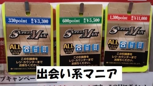 スーパーマックスのプリペイドカード