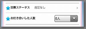 イククルのアプリの交際人数
