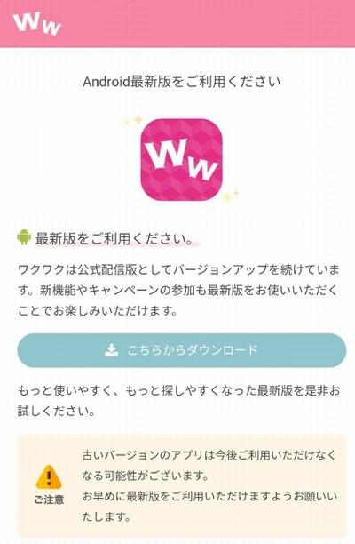 ワクワクメールのアンドロイドアプリの最新版