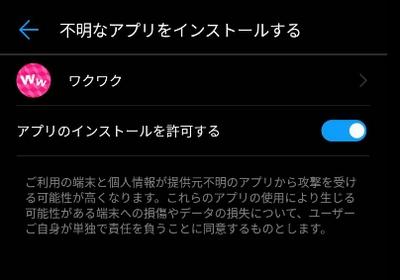 ワクワクの不明なアンドロイドアプリのインストールを許可する