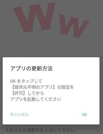 ワクワクのアプリの更新方法