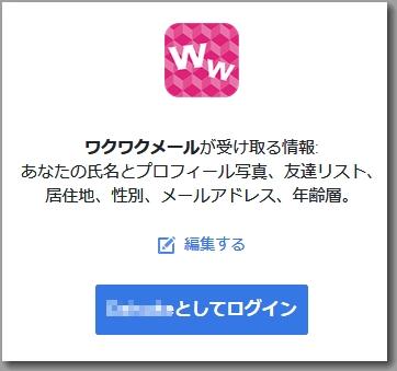 ワクワクメールのFacebook登録