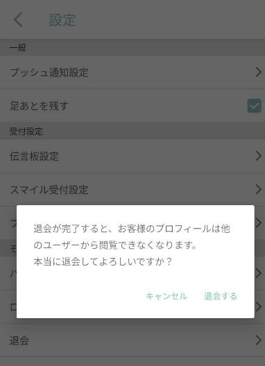 ワクワクメールのアプリの退会
