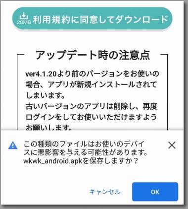 ワクワクメールのアプリのダウンロード
