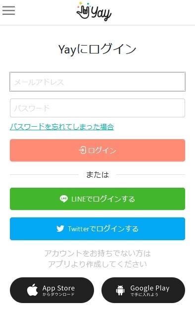 yayのウェブのログインのページ