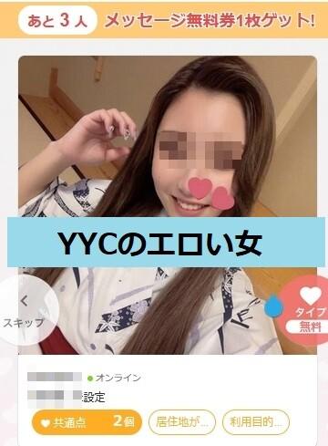 YYCのエロい女