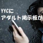 YYCにアダルト掲示板がない