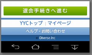YYCの退会