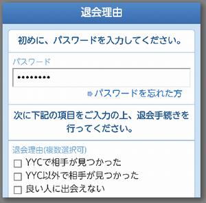 YYCの退会理由とパスワード