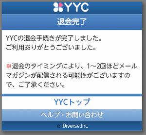 YYCの退会完了